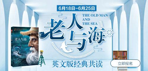《老人与海》英文版经典共读