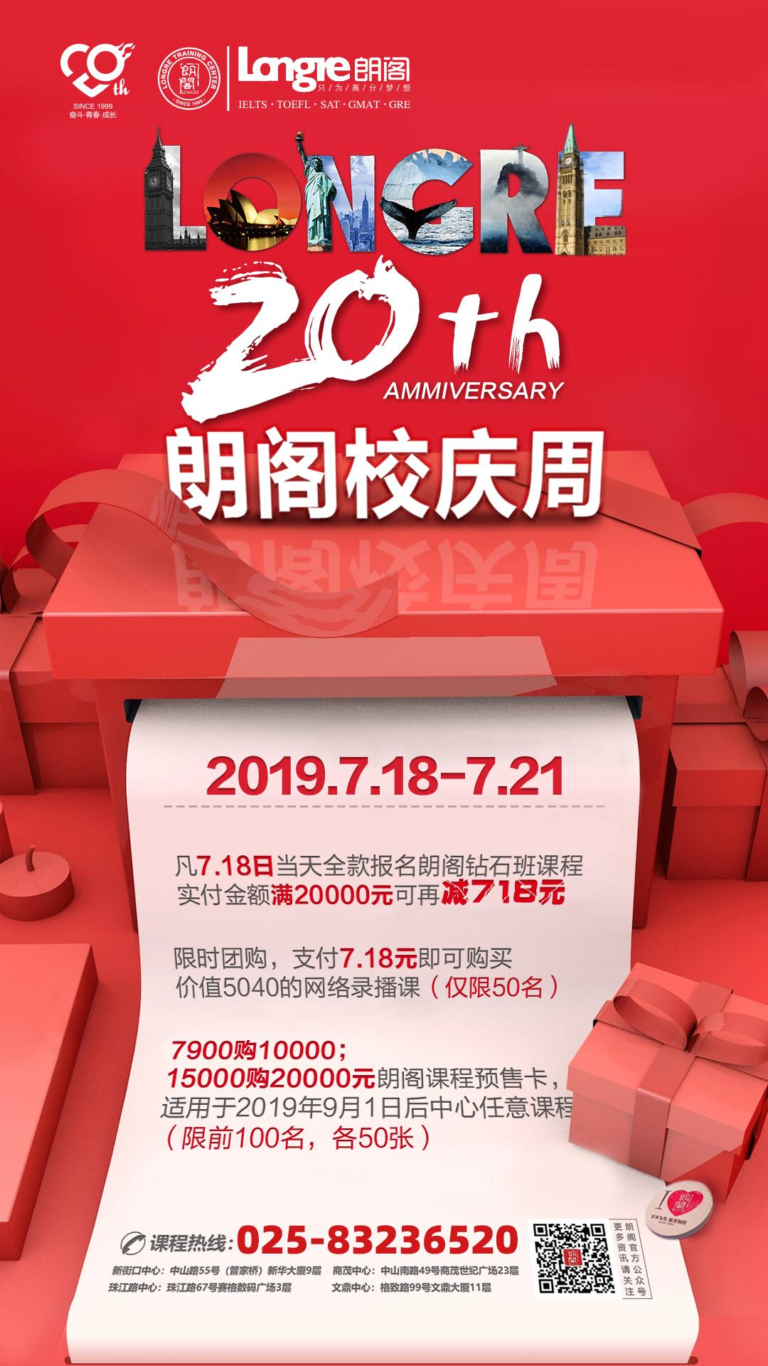 南京朗阁20周年校庆