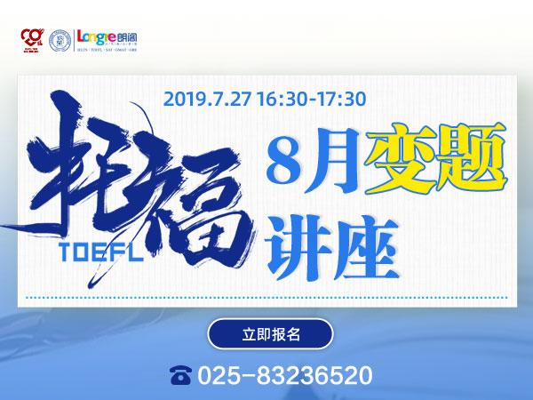 南京朗阁托福8月变题讲座