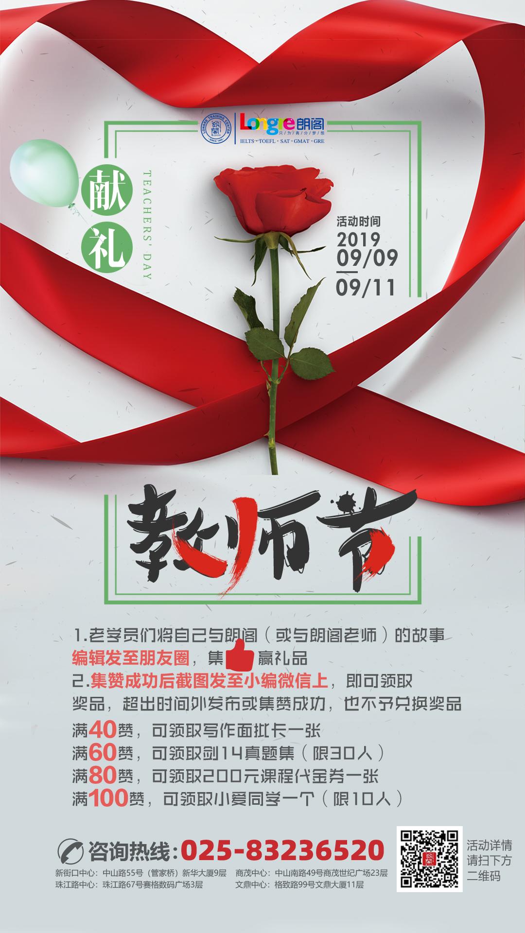 南京朗阁献礼教师节