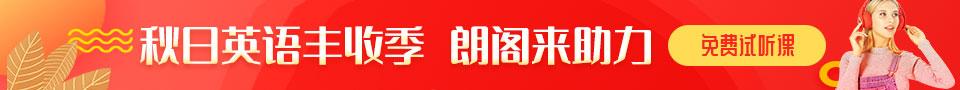 南京英语培训
